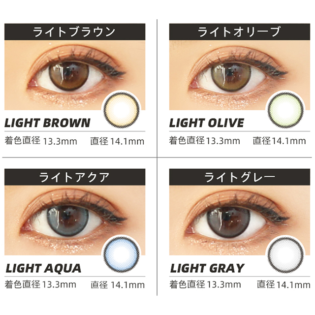 [Contact lenses] FOMOMY Light [20 lenses / 1Box] / Daily Disposal Colored Contact Lenses<!--フォモミ ライト 1箱20枚入 □Contact Lenses□-->