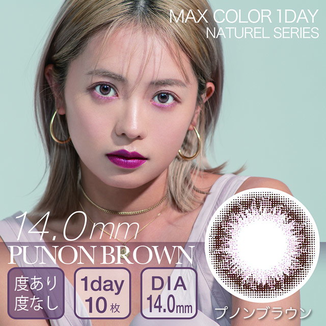 [Contact lenses] Max Color 1day Naturel Series [10 lenses / 1Box] / Daily Disposal Colored Contact Lenses<!--マックスカラーワンデー ナチュレルシリーズ 1箱10枚入 □Contact Lenses□-->