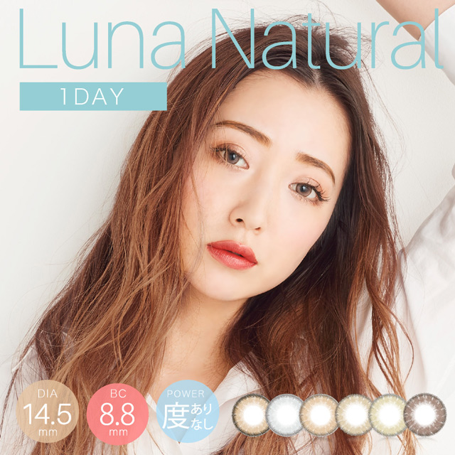 [Contact lenses] LUNA natural 1day [10 lenses / 1Box] / Daily Disposal Colored Contact Lenses<!--ルナナチュラルワンデー 1箱10枚入 □Contact Lenses□-->
