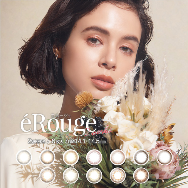 eRouge [6 lenses / 1Box]