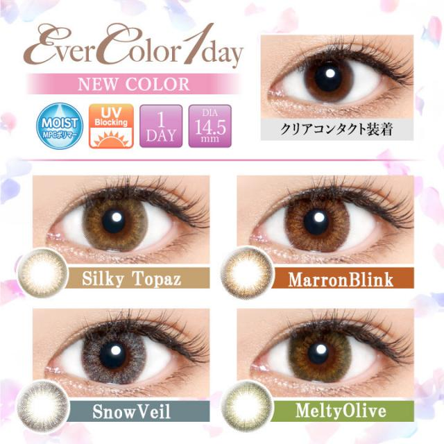 [Contact lenses] EverColor1day [10 lenses / 1Box] / Daily Disposal 1Day Disposable Colored Contact Lens DIA14.5mm<!-- エバーカラーワンデー 1箱10枚入 □Contact Lenses□-->