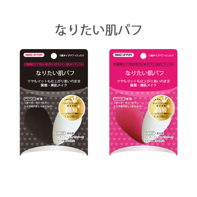 [makeup puff] Skin puff as you want (2 pieces) <!--なりたい肌パフ □makeup puff□-->