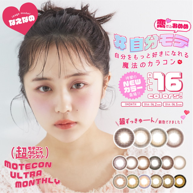 [Contact lenses] MOTECON ULTRA MONTHLY [2 lenses / 1Box] / 1Month Disposable Colored Contact Lenses<!--超モテコン ウルトラマンスリー 1箱2枚入 □Contact Lenses□-->