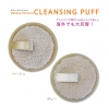 [cleansing puff] Make up Remover CLEANSING PUFF <!--メイクアップリムーバー クレンジングパフ □cleansing puff□-->