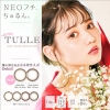 [Contact lenses] em TULLE [10 lenses / 1Box] / Daily Disposal 1Day Disposable Colored Contact Lens<!-- エンチュール 10枚入り □Contact Lenses□ -->